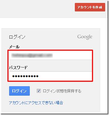 Googleウェブマスターツールにアクセス
