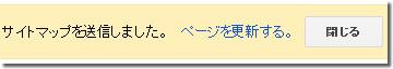 サイトマップの登録完了
