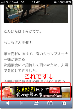 FC2ブログのオーバーレイ広告