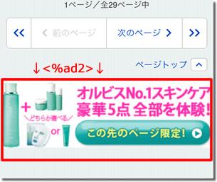 FC2ブログのインライン広告フッター編