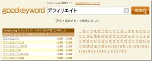 Googleサジェストワード検索結果