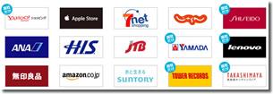 valuecommerceは有名企業多数