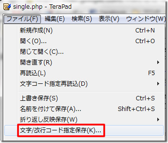 [ファイル] → [文字/改行コード指定保存]を選びます。
