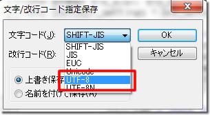 文字コードで「UTF-8」を選び、OKを押します。