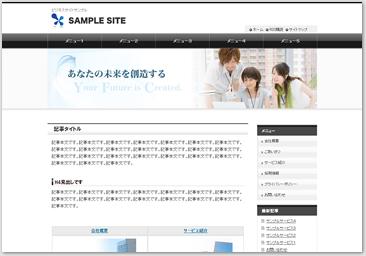 ビジネスタイプは企業の公式サイトにも使えるよ
