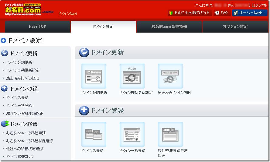 お名前.comのドメイン設定画面