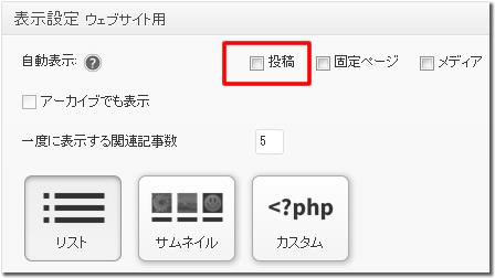 YARPPの設定を変更