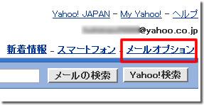 Yahooメール管理画面よりメールオプション画面をクリック