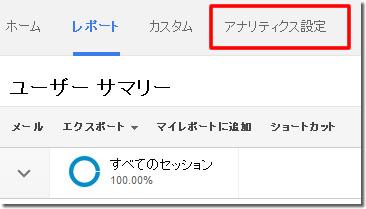 グーグルアナリティクスのデータ共有設定手順1