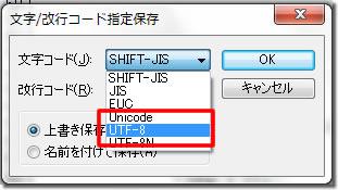 TeraPadで文字コードをUTF-8に変更