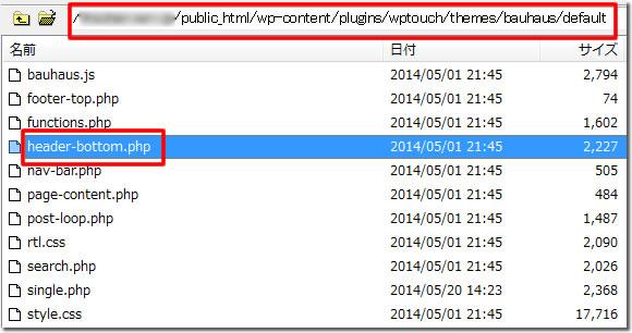 FFFTPでheader-bottom.phpをダウンロード