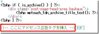 記事上のヘッダー部分にGoogle Adsenseタグを挿入