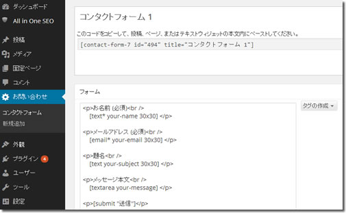 ContactForm7に送信の確認を追加