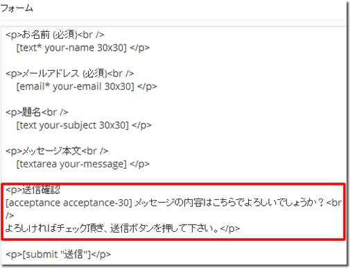 ContactForm7のフォーム修正
