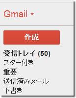 Gmailの消えない未読メール