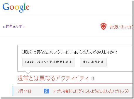 Googleのアクティビティ
